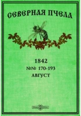 Северная пчела. 1842. №№ 170-193, Август