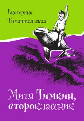 Митя Тимкин второклассник: художественная литература
