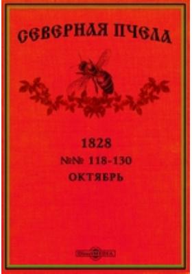 Северная пчела: журнал. 1828. №№ 118-130, Октябрь