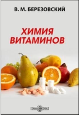 Химия витаминов