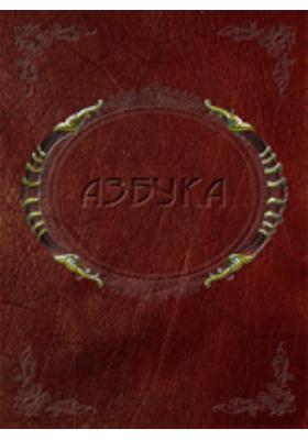 Товарищ. Азбука