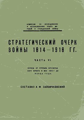 Стратегический очерк войны 1914-1918 гг до конца года, Ч. 6. Период от прорыва юго-западного фронта в мае 1916 г