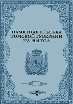 Памятная книжка Томской губернии на 1914 год