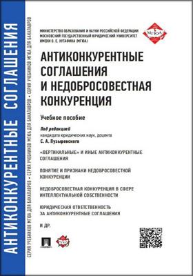 Антиконкурентные соглашения и недобросовестная конкуренция: учебное пособие