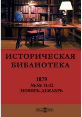 Историческая библиотека: журнал. 1879. №№ 11-12, Ноябрь-декабрь