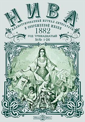 Нива : иллюстрированный журнал литературы и современной жизни. Год тринадцатый. 1882. № 1-26