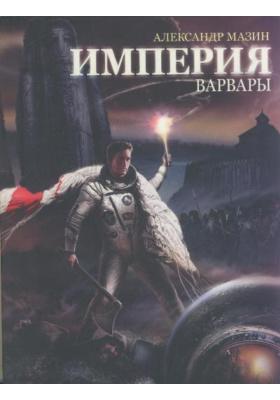 Империя : Варвары