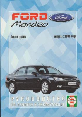 Руководство по ремонту и эксплуатации Ford Mondeo, бензин/дизель. С 2000 года выпуска : Производственно-практическое издание