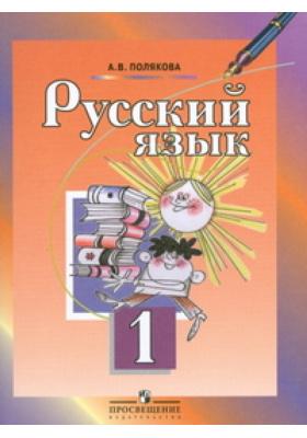 Русский язык. 1 класс : Учебник для общеобразовательных учреждений. 6-е издание