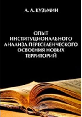 Опыт институционального анализа переселенческого освоения новых территорий (на примере земледельческого освоения Сибири). 2013