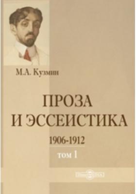Проза и эссеистика: художественная литература. Том 1. Проза 1906-1912