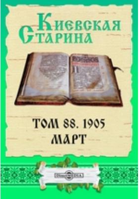 Киевская Старина. 1905. Т. 88, Март