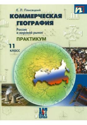 Коммерческая география. Россия и мировой рынок. Практикум. 11 класс : Элективный курс. 2-е издание, переработанное и дополненное