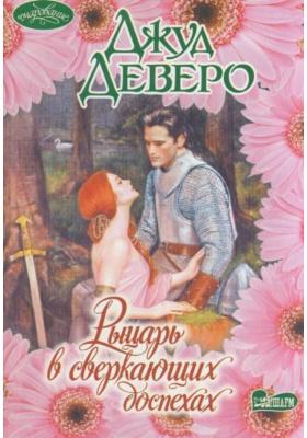 Рыцарь в сверкающих доспехах = A Knight in Shining Armor : Роман
