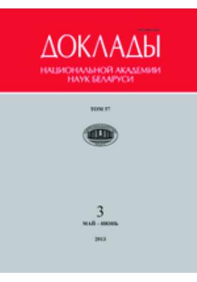 Доклады Национальной академии наук Беларуси: журнал. 2013. Т. 57, № 3