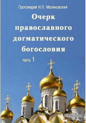 Очерк православного догматического богословия: духовно-просветительское издание, Ч. 1