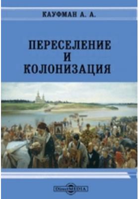 Переселение и колонизация