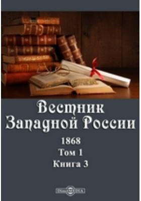 Вестник Западной России: журнал. 1868. Том 1, Книга 3