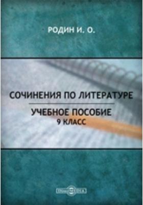 Сочинения по литературе. Учебное пособие. 9 класс