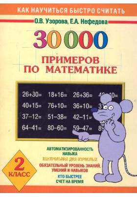 30 000 примеров по математике. 2 класс