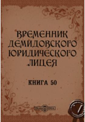 Временник Демидовского юридического лицея. 1890. Книга 50