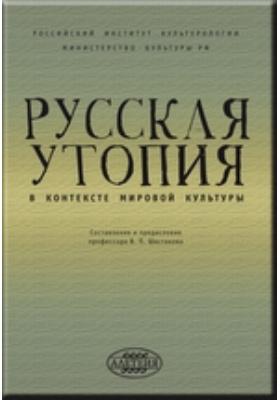 Русская утопия в контексте мировой культуры: монография