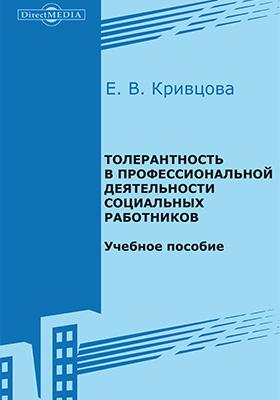 Толерантность в профессиональной деятельности социальных работников: учебное пособие