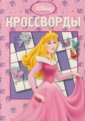 """Сборник кроссвордов № К 0701 (""""Дисней. Princess"""")"""