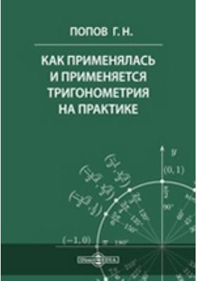 Как применялась и применяется тригонометрия на практике