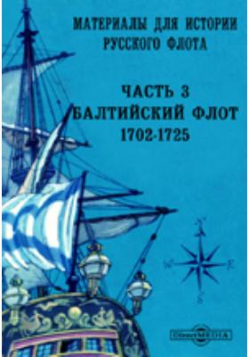 Материалы для истории Русского флота, Ч. 3