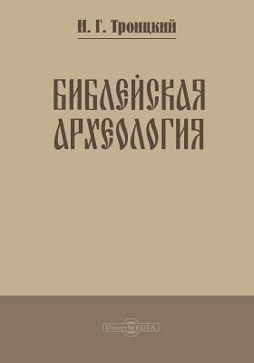 Библейская археология: духовно-просветительское издание