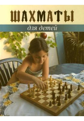 Шахматы для детей = Chess for Children