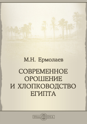 Современное орошение и хлопководство Египта