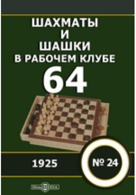 """Шахматы и шашки в рабочем клубе """"64"""": журнал. 1925. № 24"""