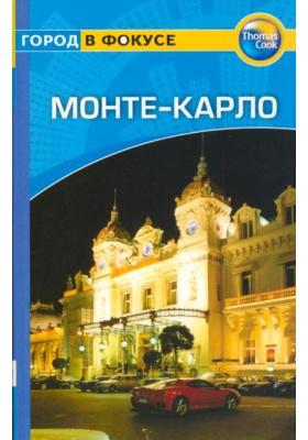 Монте-Карло = Monte Carlo : Путеводитель