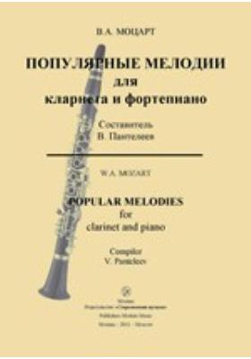 Популярные мелодии для кларнета и фортепиано. Popular melodies for clarinet and piano