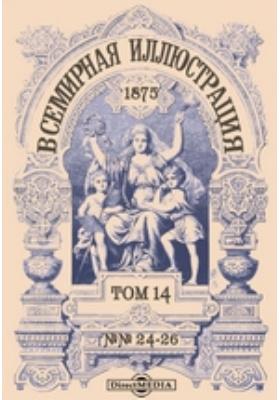 Всемирная иллюстрация: журнал. 1875. Т. 14, №№ 24-26
