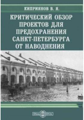 Критический обзор проектов для предохранения Санкт-Петербурга от наводнения: публицистика