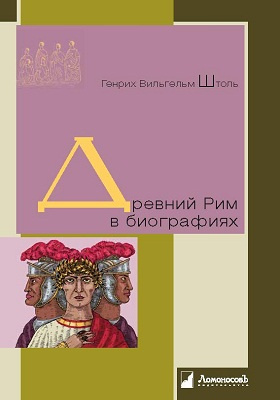 Древний Рим в биографиях