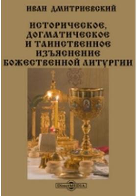 Историческое, догматическое и таинственное изъяснение божественной литургии: духовно-просветительское издание