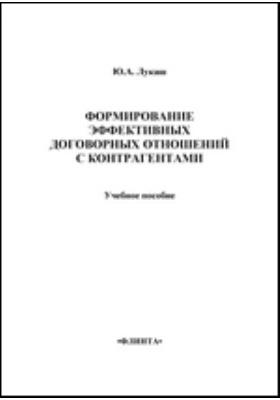 Формирование эффективных договорных отношений с контрагентами: учебное пособие