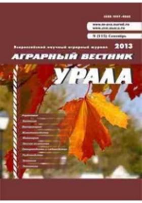 Аграрный вестник Урала. 2013. № 9 (115)