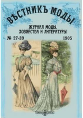 Вестник моды. 1905. № 27-39