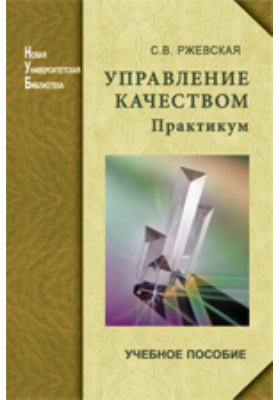 Управление качеством : Практикум: учебное пособие