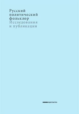 Русский политический фольклор : исследования и публикации: монография