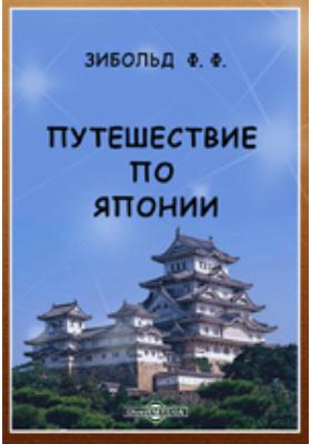 Путешествие по Японии. Т. 1