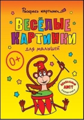 Весёлые картинки для малышей. Большая книга раскрасок для самых маленьких: художественная литература