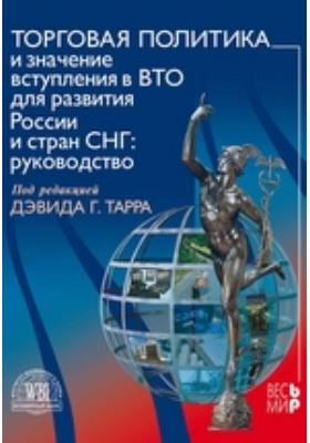 Торговая политика и значение вступления в ВТО для развития России и стран СНГ. Руководство
