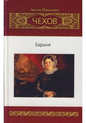 Собрание сочинений. Том 1 : Барыня. Рассказы. Юморески (1880-1882)
