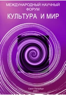 Культура и мир : сборник статей: сборник научных трудов